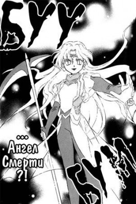 L-сама, manga version.